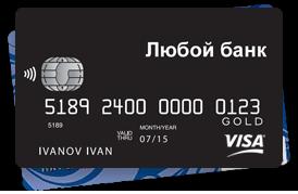 Изображение - Комиссия за перевод с карты втб 24 на карту сбербанка img-cc-cart-from