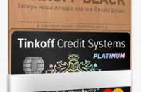 Дебетовая карта банка Тинькофф (Tinkoff Black)