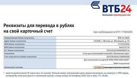 Изображение - Перевод денег на карту банка втб24 evkqfLhMtpI