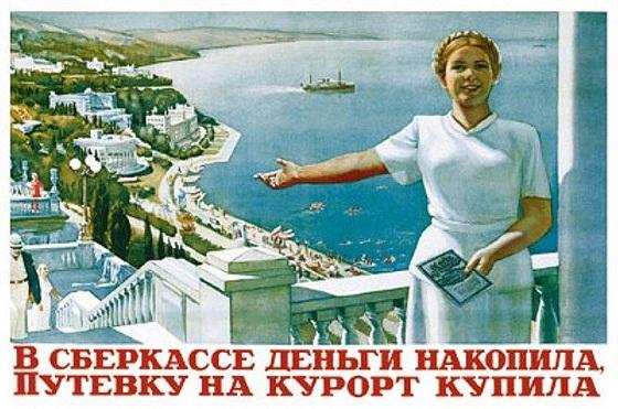 Общественная организация на Черниговщине борется за возвращение вкладов Сбербанка СССР