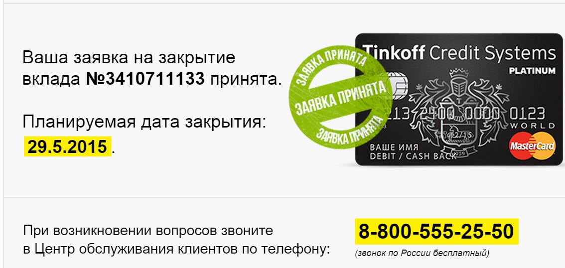 тинькофф кредитная карта как закрыть