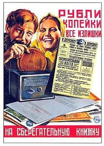 Вклады в СССР
