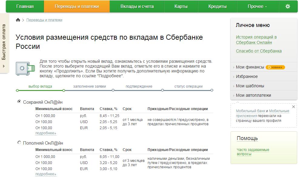 Выбор счета в «Сбербанк онлайн»