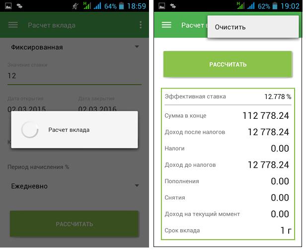 Калькулятор вкладов для Андроид