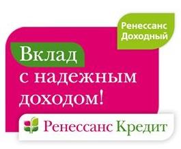 Вклады банка Ренессанс Кредит