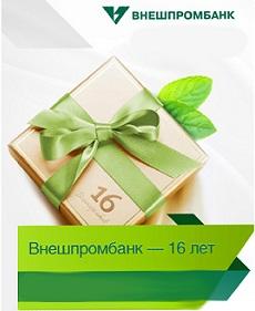 Вклады Внешпромбанка