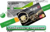 Комиссия при переводе денег с ВТБ в Сбербанк