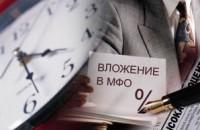 Почему опасно вкладывать  в МФО