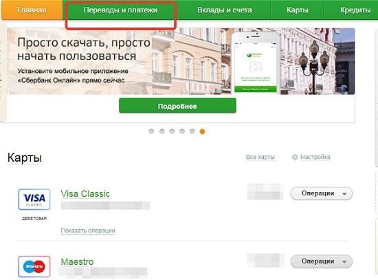 быстрый перевод на карту сбербанка кто брал кредит в тинькофф банке отзывы картой