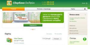 Изображение - Сколько времени идет перевод с карты сбербанка perevodyi-300x151