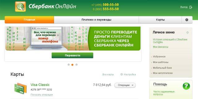Петроэлектросбыт оплатить банковской картой