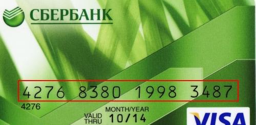 как узнать реквизиты карты сбербанка по номеру карты