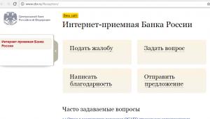 Изображение - Что такое микрофинансовая организация в рф internet-priemnaya-TSB-300x171