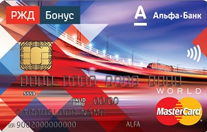 Дебетовая карта РЖД Альфа-Банка (Пакет Оптимум)