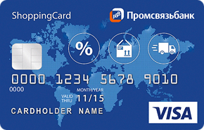 Карта ShoppingCard Промсвязьбанка