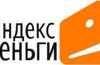 Для чего нужен Яндекс Кошелек. 3 причины, чтоб открыть Яндекс Деньги