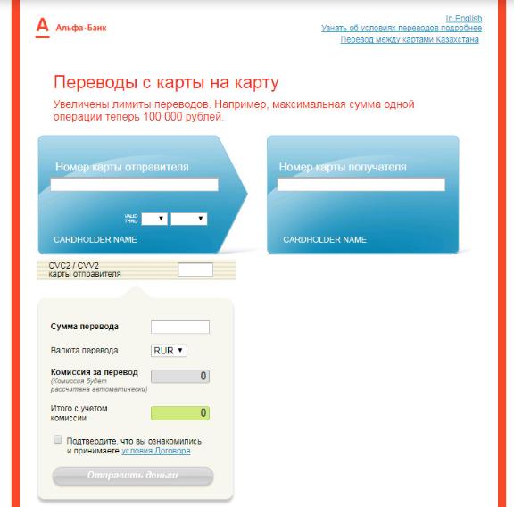 как перевести деньги с вебмани на сбербанк без комиссии онлайн быстрые деньги челябинск онлайн заявка