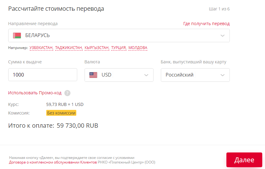 как с вебмани перевести деньги на банковскую карту в беларуси деньги под залог машины киев