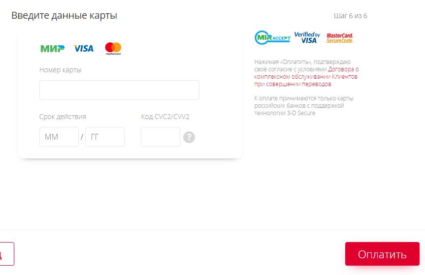 как перевести деньги из беларуси в россию на карту сбербанка как узнать сколько гигов интернета осталось на мтс