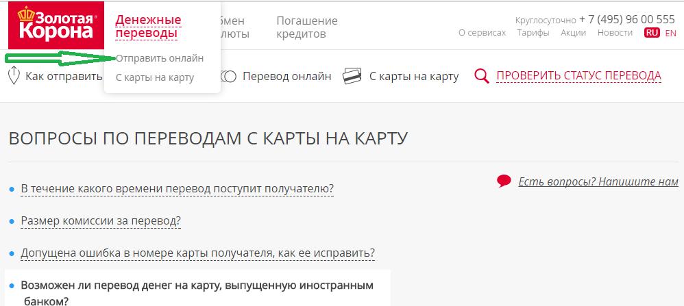 Кредит на 1000 рублей на карту без комиссии