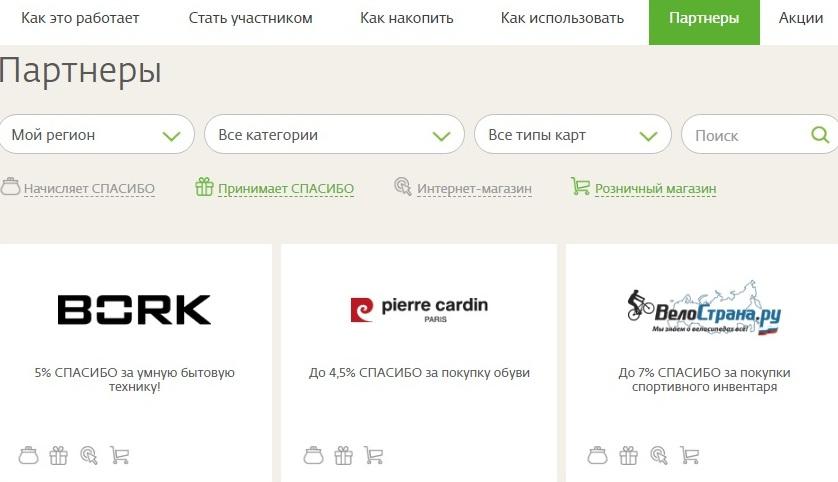 Изображение - Как потратить накопленные баллы спасибо от сбербанка gde-potratit-bonusyi-1