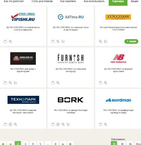 Изображение - Как потратить накопленные баллы спасибо от сбербанка partneryi-Spasibo2