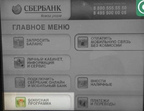 Изображение - Как потратить накопленные баллы спасибо от сбербанка proverka-bonusov-bankomat