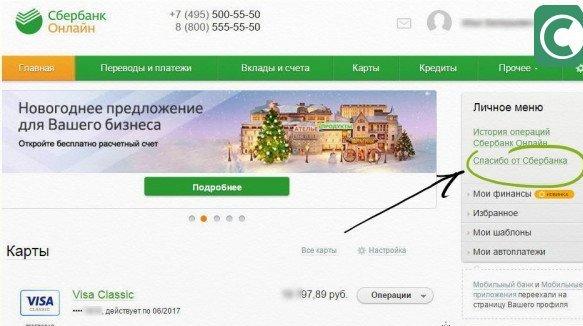 Изображение - Как потратить накопленные баллы спасибо от сбербанка proverka-bonusov-ib