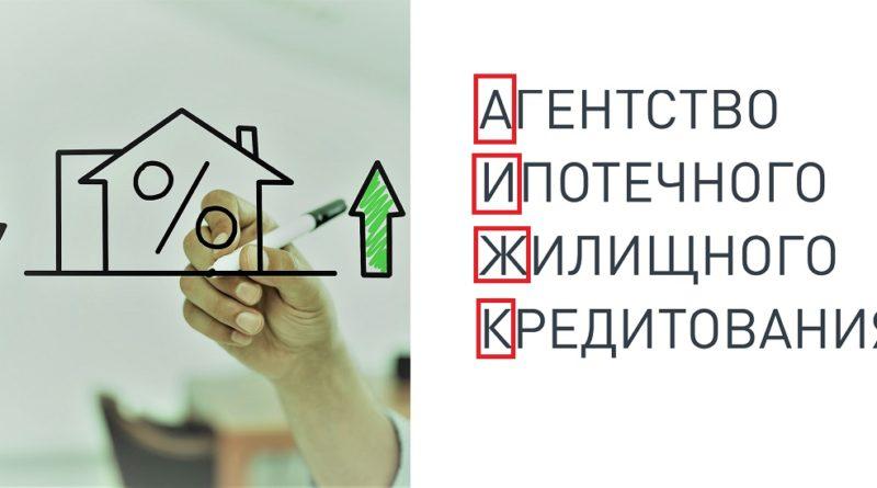 Изображение - Зачем и для чего нужна ипотека Refinansirovanie-ipoteki-v-AIZHK-800x445