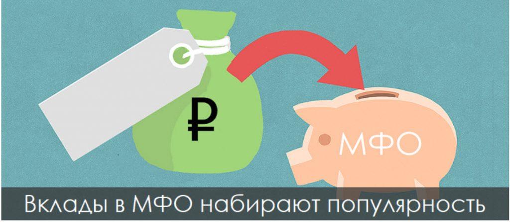 Стоит ли вкладывать деньги в МФО Займи Просто(Парса Групп)