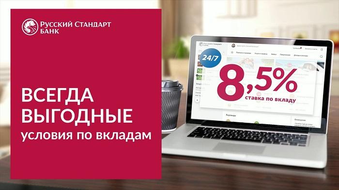 Вклады банка Русский Стандарт