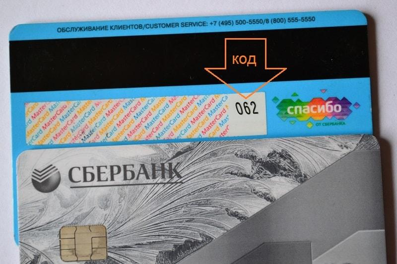 Сколько денег может хранить клиент на карте Сбербанка