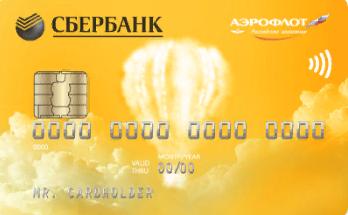 Золотая карта Аэрофлот Сбербанка