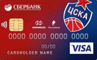 Карта болельщика ПБК ЦСКА Сбербанка
