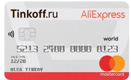 Карта AliExpress Тинькофф банка