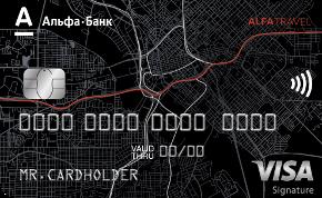 Карта Alfa Travel Альфа-Банка