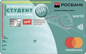 Карта для студентов РЖД Росбанка
