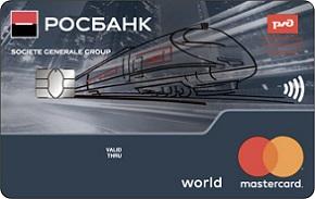 Золотая карта РЖД Росбанка