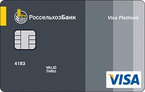 Персональная карта Platinum Россельхозбанка