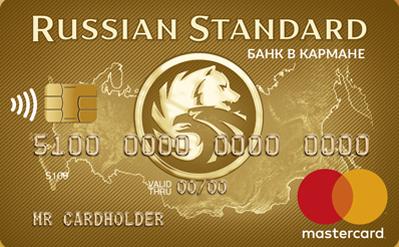 Карта Банк в кармане GOLD Русского Стандарта