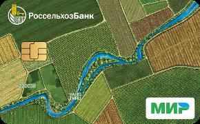 Индивидуальная зарплатная карта Россельхозбанка