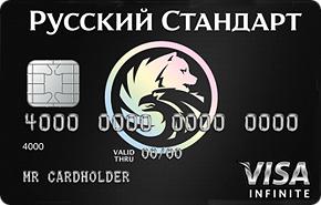 Карта Visa Infinite Русского Стандарта