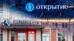Объединение Бинбанка и банка Открытие — что нужно знать клиенту