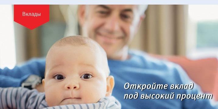 вклады на ребенка