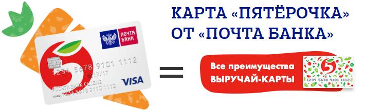 Почта банк оформить карту пятёрочка