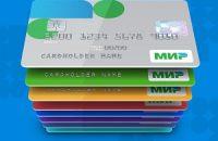 Стоит ли открывать банковскую карту МИР?