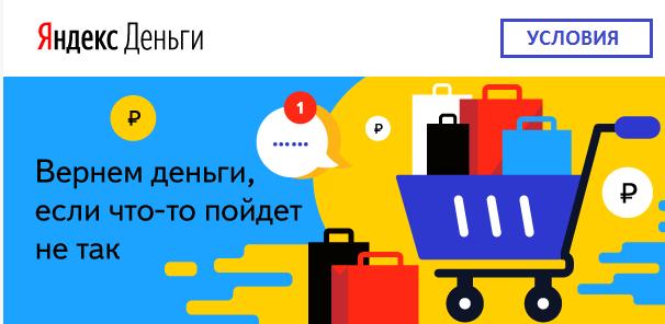 Защита покупателя Яндекс.Деньги
