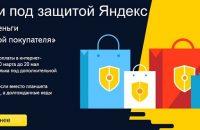 Защита покупателя Яндекс.Деньги — как это работает?