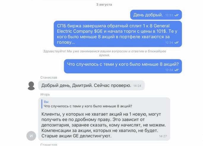 Ответ официальной поддержки Тинькофф