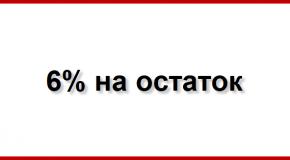 6 процентов годовых на остаток — это сколько?